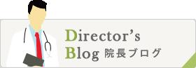 Director's Blog 院長ブログ