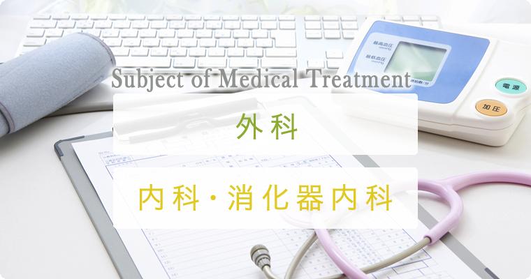 診療のご案内 外科、内科・消化器内科