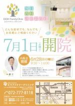 6/28(日)内覧会のお知らせ