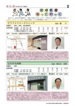 近畿中央病院広報誌『きんき』