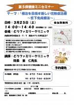 第5回健康ミニセミナーのお知らせ 〜スギ花粉症 舌下免疫療法〜